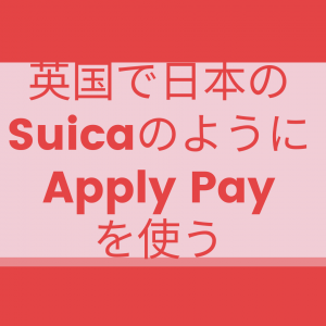 英国で日本のSuicaのようにApply Payを使う