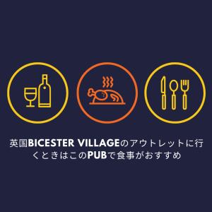 英国Bicester Villageのアウトレットに行くときはこのPubで食事がおすすめ