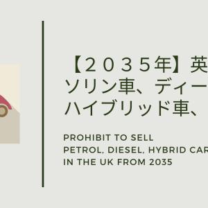 【2035年】英国ではガソリン車、ディーセル車、ハイブリッド車、販売禁止