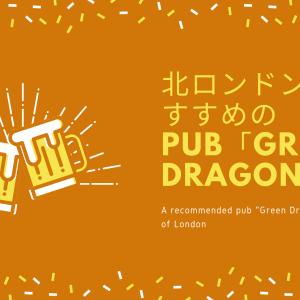 北ロンドンのおすすめのPub「Green Dragon」