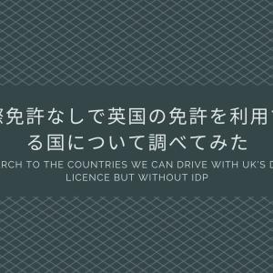 国際免許なしで英国の免許を利用できる国について調べてみた