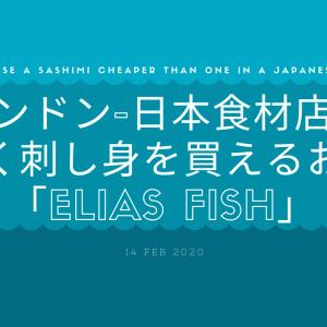 北ロンドン-日本食材店より安く刺し身を買えるお店「Elias Fish」