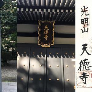 江戸三十三観音二十番札所・天徳寺
