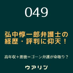 弘中惇一郎弁護士の経歴・評判に仰天!高年収+悪徳=ゴーン弁護が命取り?