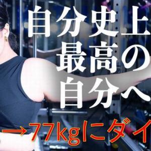 ゆりやんレトリィバァ30kg激痩せ!ヤバすぎるダイエット方法とは