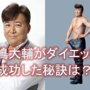 嶋大輔は現在スリム体型に!【ライザップ成功】余命4年で一念発起?