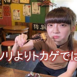 荻野由佳は現在YouTuberに!バンジージャンプ以外の理由は?
