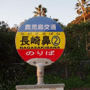 薩摩半島の最南端の岬、長崎鼻の薩摩長崎鼻灯台へ