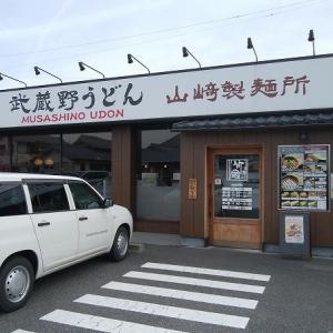 竹國 武蔵野うどん 山崎製麺所 小牧インター店 で 「埼玉名物 肉汁うどん」を