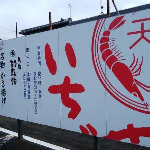 江南市「いちごや」で名物のかき揚げを
