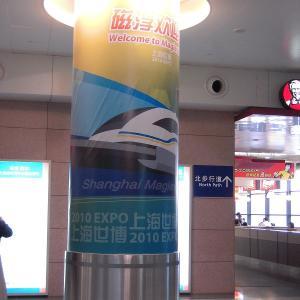 アーカイブス2011 鉄道で世界一の速さを誇る 上海リニアモーターカー