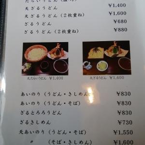 天ぷらが美味しいうどん屋さん「高砂」