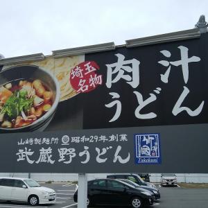 埼玉名物「肉汁うどん」が食べた~い!!