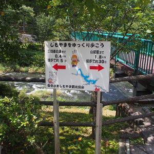 羽布ダムと小水力発電所周辺を歩く
