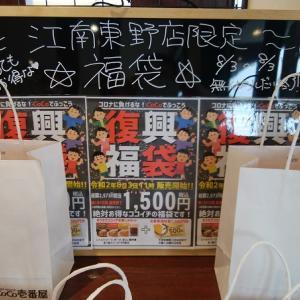 ココ壱番屋で「復興福袋」を買ったのだ~