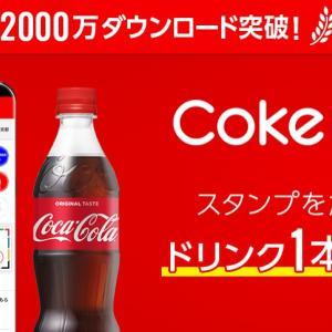 コカ・コーラエナジーを探し求めて1週間、やっと見つけてゲットしました