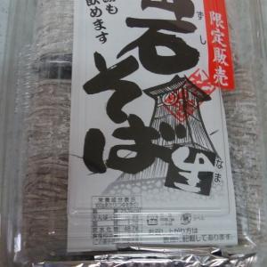 お土産の「出石そば」を食べました