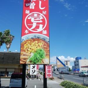 蔵出し熟成味噌「麺屋壱力本舗」でランチしました