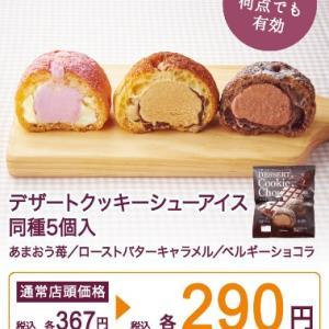 シャトレーゼ の デザートクッキーシューアイス