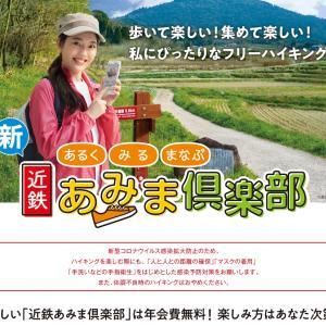 近鉄ハイキング「名古屋城と城下町今昔コース約10km」①