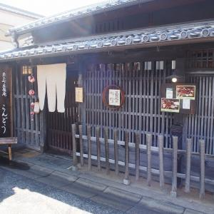 近鉄ハイキング「奈良公園から奈良町 歴史と文化コース」その4 奈良町で豆腐料理を 豆腐庵こんどう