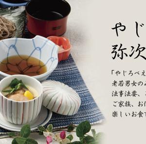 「弥次郎平」で「ミニ丼ランチ」