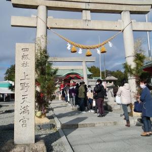 名古屋の天神様「上野天満宮」へ