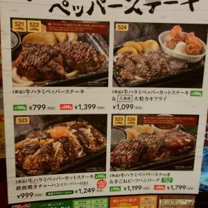 ステーキガストの平日ランチは、699円のお値打ちハンバーグ!!