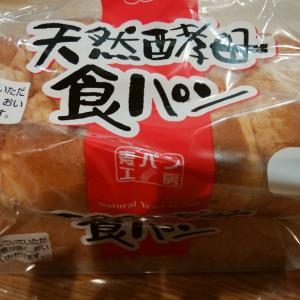 「天然酵母食パン」も「ビール酵母食パン」も美味でした~