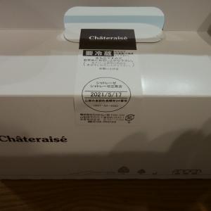 安くて美味しい、シャトレーゼのケーキ