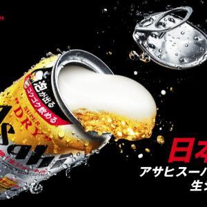 アサヒスーパードライ「生ジョッキ缶」を飲んでみた!!!