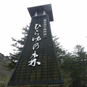 「平湯大滝」と「ひらゆの森」