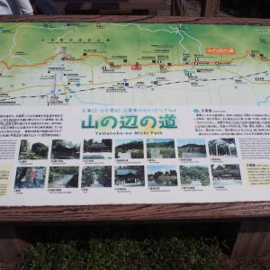 「山の辺の道コース」を歩く VOL.10 天理駅へ
