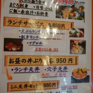 天錦の「天ぷらランチ」で、揚げたてをリーズナブルに!!