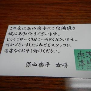 城崎温泉で貰った嬉しいもの!!二つ(⌒∇⌒)!!