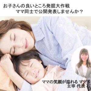 【イベント】お子さんの良いところ発掘大作戦