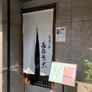 【たかさご】- 牛込神楽坂