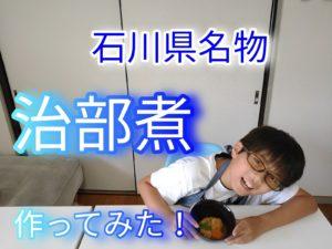 戦国時代からあった石川県の名物治部煮とは名前の由来や歴史を紹介!