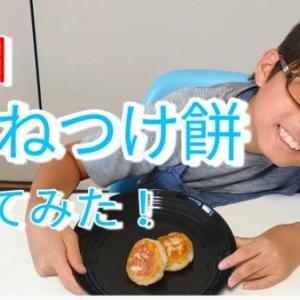 麒麟がくるまでお待ちください戦国クッキング長野県のこねつけ餅