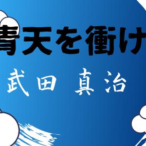 武田真治(2021年大河ドラマ青天を衝け小栗忠順役)のプロフィールと経歴を紹介!!