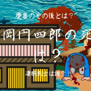 平岡円四郎ロス!!凄腕剣士の川村恵十郎とは?平岡円四郎の非業の死!!
