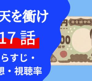 青天を衝け2021年大河ドラマ第17話「篤太夫、涙の帰京」のあらすじネタバレ