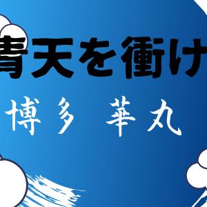 博多華丸(2021年大河ドラマ青天を衝け西郷隆盛役)のプロフィールと経歴紹介!!