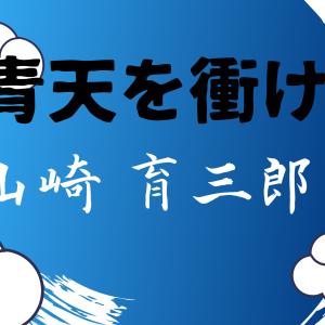 山崎育三郎(大河ドラマ2021年青天を衝け伊藤博文役)のプロフィールを紹介!!