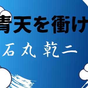 石丸幹二(2021年大河ドラマ青天を衝け大久保利通役)のプロフィールと経歴を紹介!!