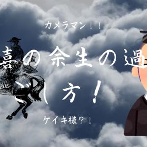 徳川最後の将軍・慶喜は大政奉還後どうしたの?明治以降の余生の過ごし方とは!!