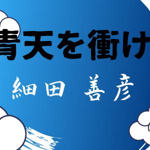 細田善彦(大河ドラマ2021年青天を衝け高松凌雲役)のプロフィールと経歴紹介!!