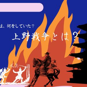 青天を衝け喜作のいた江戸っ子に人気の彰義隊が戦った上野戦争とは?