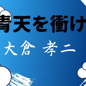 大倉孝二(2021年大河ドラマ青天を衝け大隈重信役)のプロフィールと経歴を紹介!!