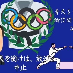青天を衝けは、五輪中放送休止!オリンピックと渋沢栄一の意外な関係!